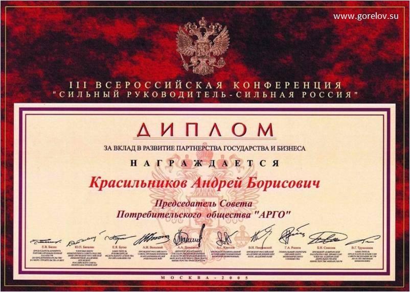 диплом арго