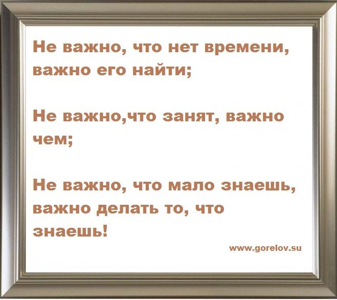 gorelov alexey