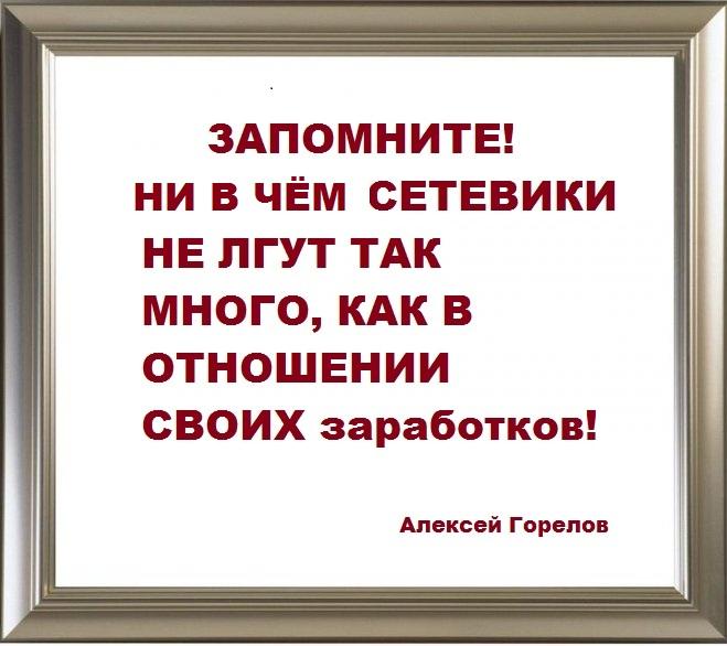 gorelov alexey1