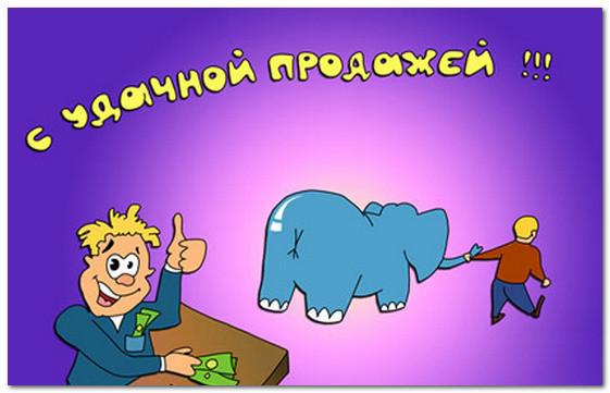 продать слона