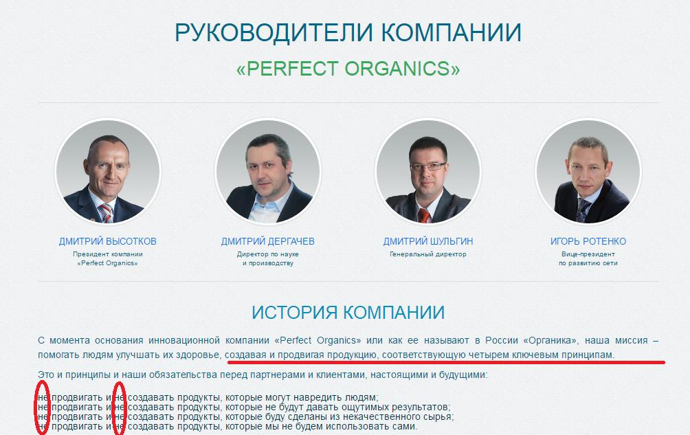 Perfect Organics (Органика)
