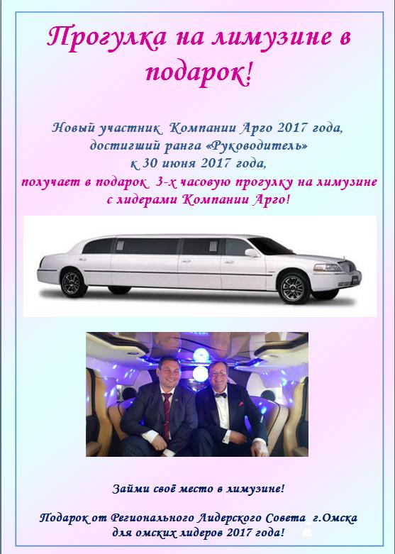 лимузин арго