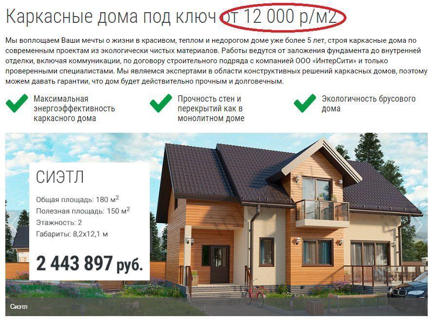 каркасные дома в России