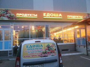 магазин едоша