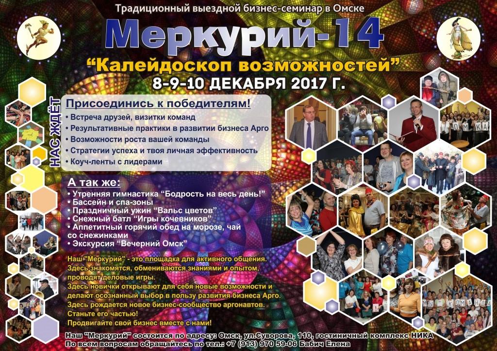меркурий - 14, омск