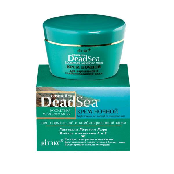 крем мёртвого моря 154 руб.