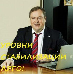 Красильников А Б Арго