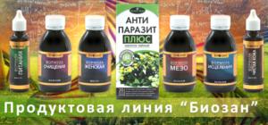 биозан