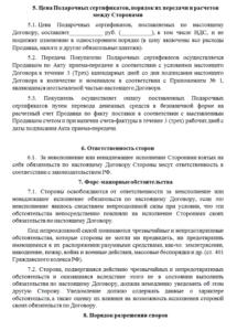 газпром бады4