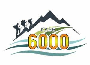 клуб 6000