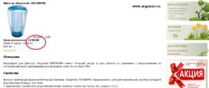 argosun.ru, сибирь цео, фильтр премиум, арг