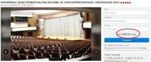 аренда зала правительства москвы