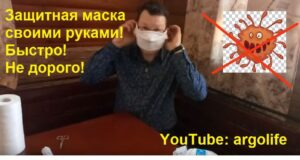 как сделать защитную противомикробную маску