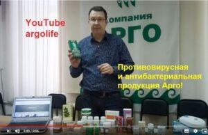 обзор антивирусной продукции арго