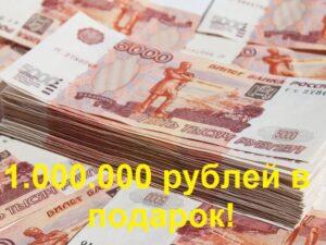 1млн.руб. в подарок