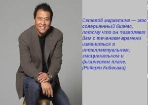 Роберт Кийосаки