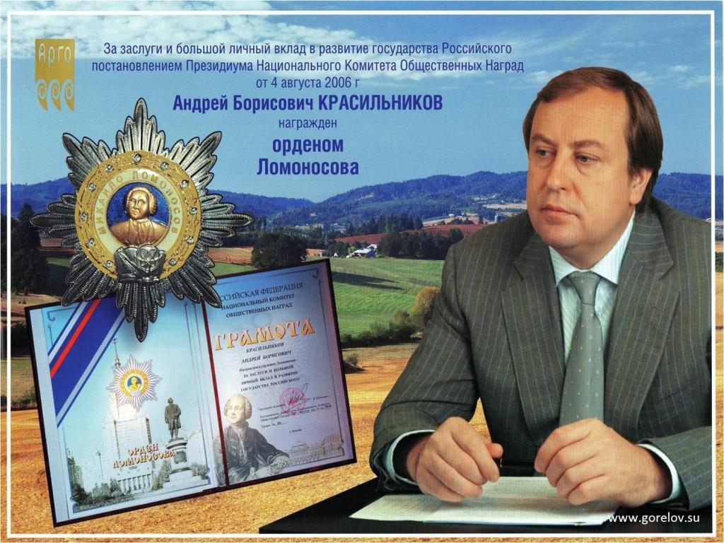 Орден Ломоносова арго