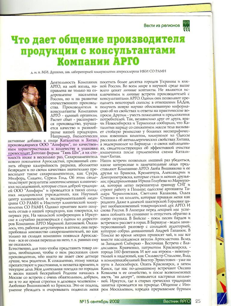 вестник арго тиенс враньё