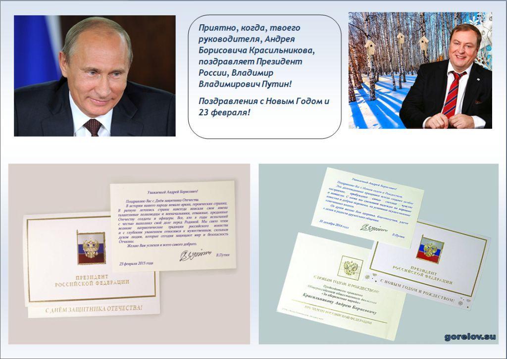 Приятно, когда, твоего руководителя, Андрея Борисовича Красильникова, поздравляет Президент России, Владимир Владимирович Путин! Поздравления с Новым Годом и 23 февраля!