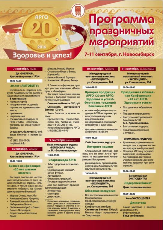программа 20 лет арго