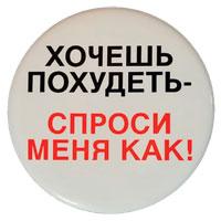 Herbalife (Гербалайф)