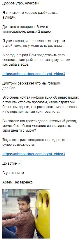 нестеренко-криптовалюты