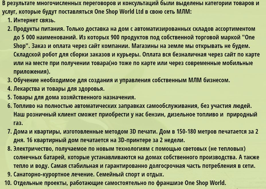 ONE SHOP WORLD LTD