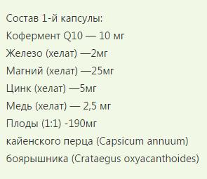 Состав капсулы nsp, Q10