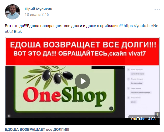 едоша это one shop world