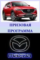 mazda, призовая программа арго