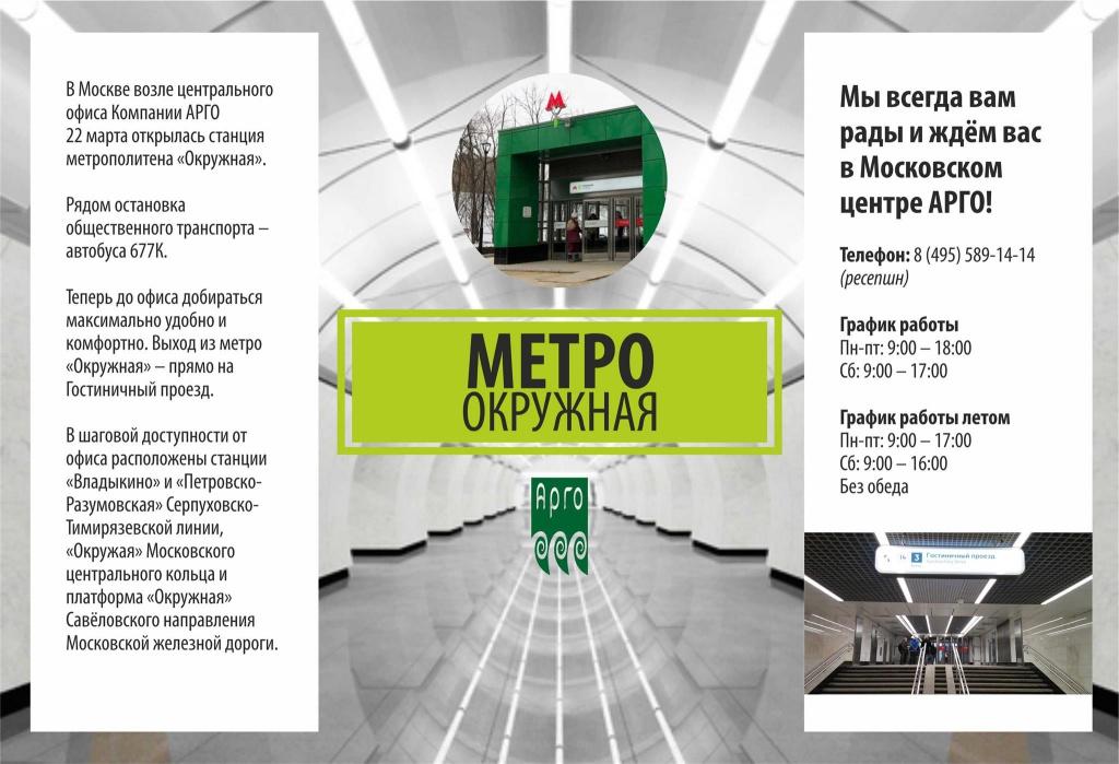metro окружная, арго