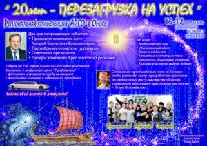 региональная конференция арго омск, 20 лет арго омск
