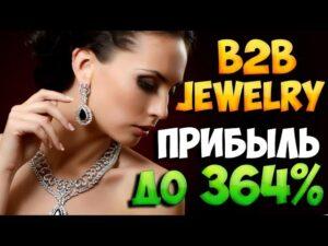 jeverli b2b