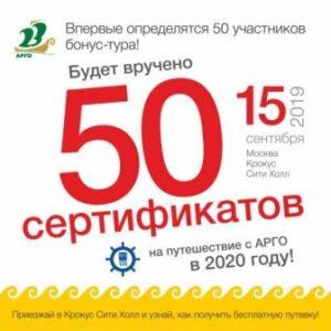 арго 2020
