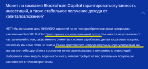 капитал блокчейн, Blockchain Capital