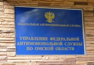 уфас омск