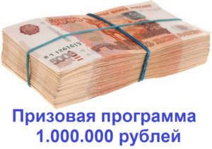 1 миллион подарок