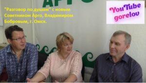 советник арго бобров владимир омск