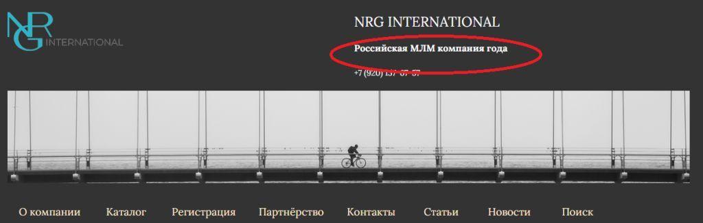обзоры NRG