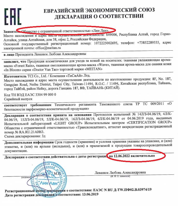 сертификат мейтан