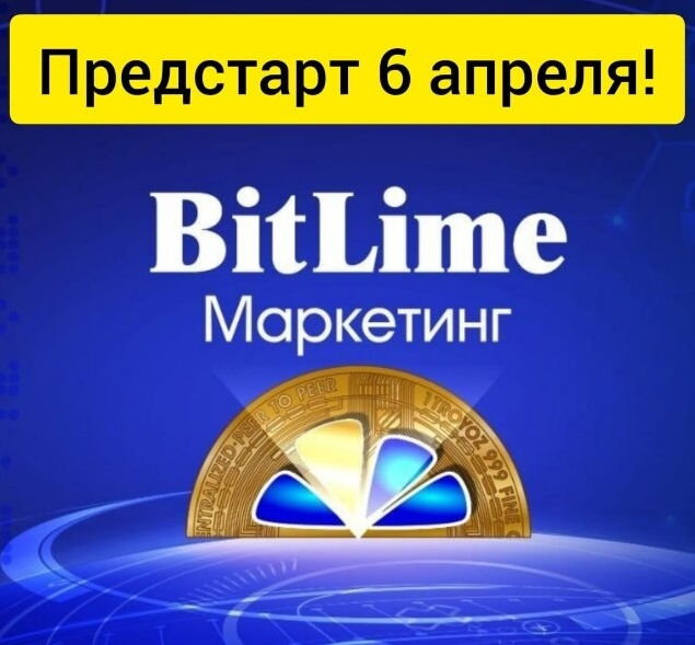 BitLime_(Битлайм)