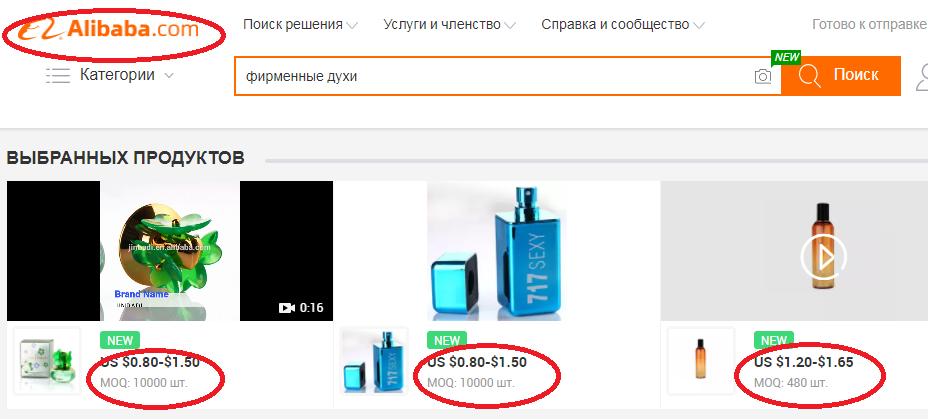 парфюм алибаба
