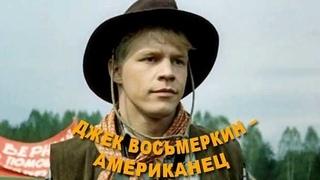 джек восьмёркин