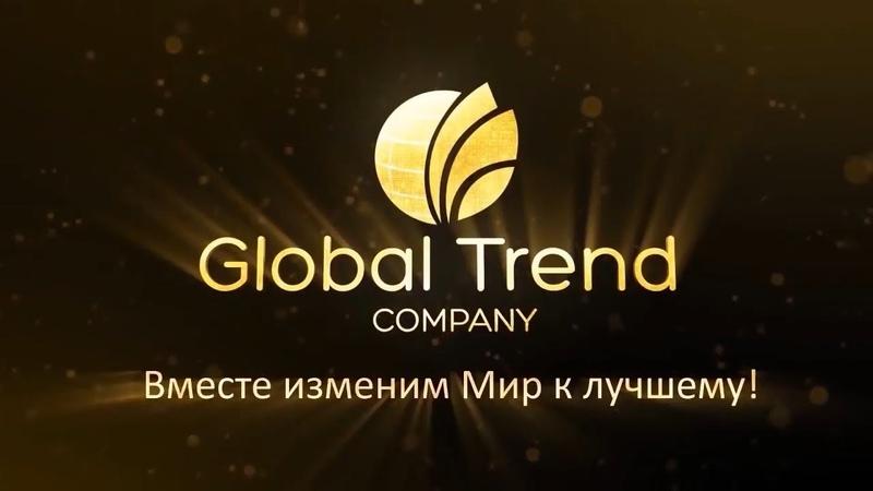 глобал тренд обзор