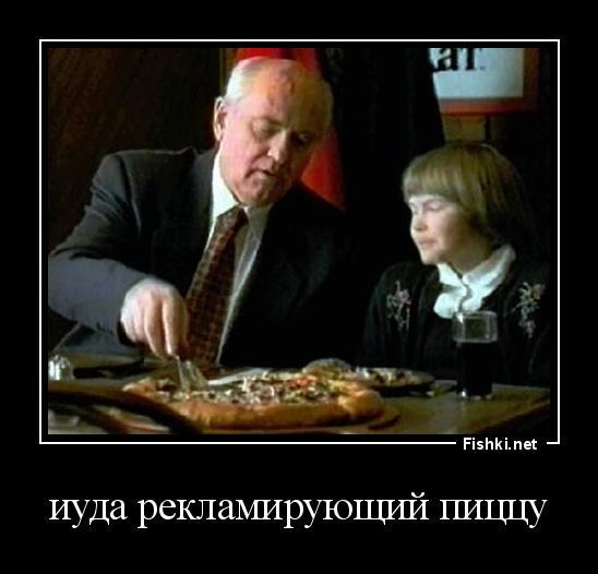горбачёв пицца