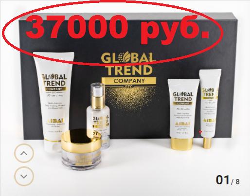 косметика Global Trend Company